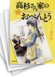 【中古】高杉さん家のおべんとう (1-10巻) 漫画