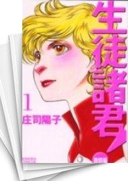 【中古】生徒諸君!教師編 (1-25巻) 漫画