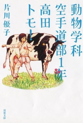 【ライトノベル】動物学科空手道部1年高田トモ! 漫画