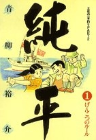 土佐の一本釣り PART2 純平 (1-14巻 全巻) 漫画