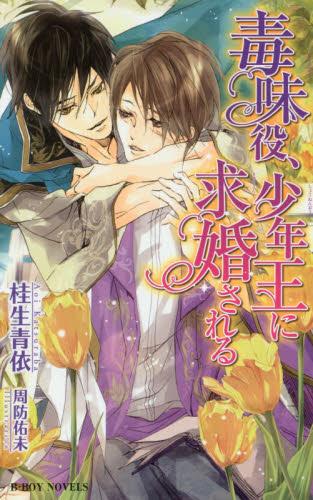 【ライトノベル】毒味役、少年王に求婚される 漫画