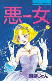 悪女(わる)(18) 漫画