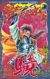 覇王伝説 驍(タケル)(3) 漫画