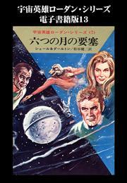 宇宙英雄ローダン・シリーズ 電子書籍版13 六つの月の要塞 漫画
