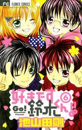 好きです鈴木くん!!(6) 漫画