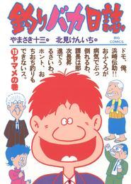 釣りバカ日誌(13) 漫画