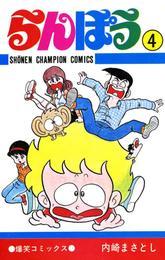 らんぽう(4) 漫画