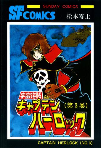 宇宙海賊キャプテンハーロック -電子版- 3 漫画