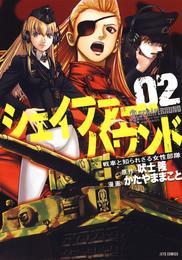 シェイファー・ハウンド 2巻 漫画