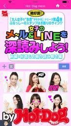 バイホットドッグプレス 女子のメール&LINEを深読みしよう! 2014年 8/22号 漫画