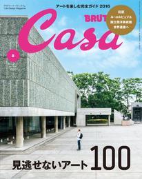 Casa BRUTUS (カーサ ブルータス) 2016年 8月号 [見逃せないアート100/ポップアップレストラン/ヴェネチアビエンナーレ] 漫画