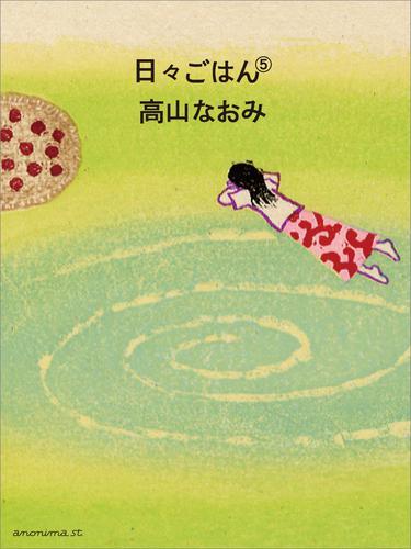 日々ごはん(5) 漫画
