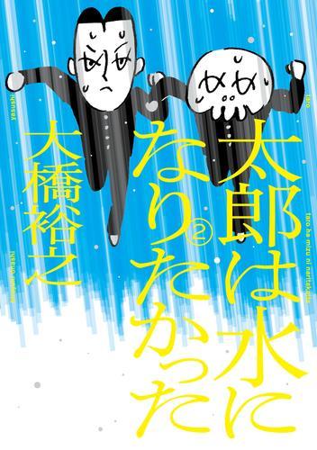 太郎は水になりたかった (2) 漫画