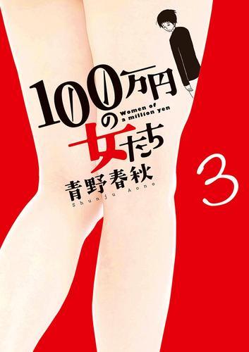 100万円の女たち 漫画