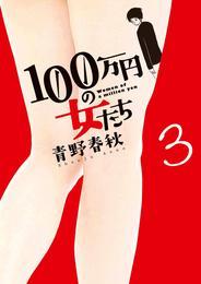 100万円の女たち(3) 漫画