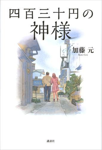 四百三十円の神様 漫画
