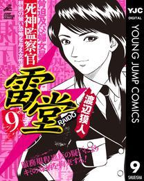 死神監察官雷堂 9 漫画