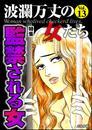 波瀾万丈の女たち監禁される女 Vol.13 漫画