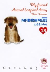 MF動物病院日誌 [文庫版] (1-18巻 全巻) 漫画