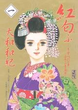紅匂ふ [文庫版] (1-3巻 全巻) 漫画