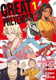 GREAT PRETENDER (1巻 最新刊)