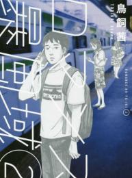 ロマンス暴風域(1-2巻 全巻)