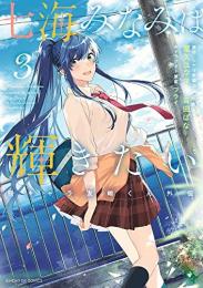 七海みなみは輝きたい 弱キャラ友崎くん外伝 (1-2巻 最新刊)