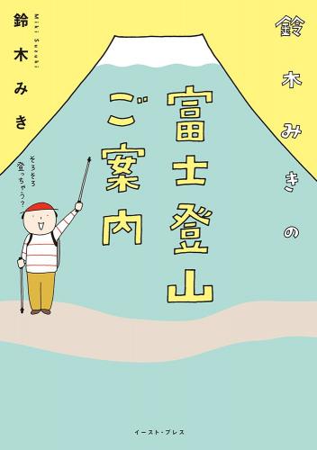 鈴木みきの富士登山ご案内 漫画