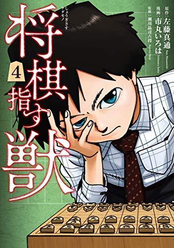 将棋指す獣 (1巻 最新刊)