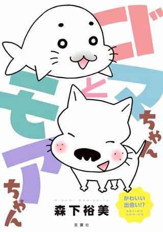 ゴマちゃん&モアちゃん 漫画