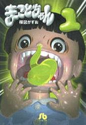 まことちゃん [文庫版] 漫画