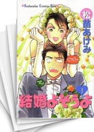 【中古】結婚よそうよ (1-3巻) 漫画