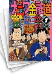 【中古】ナニワ金融道 [文庫版] (1-10巻) 漫画