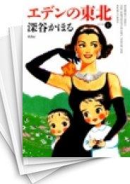 【中古】エデンの東北 (1-12巻) 漫画
