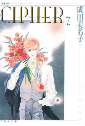 CIPHER サイファ [文庫版] (1-7巻 全巻) 漫画