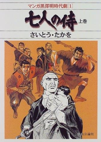 七人の侍 (上下巻 全巻) 漫画