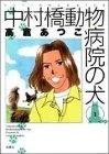 中村橋動物病院の犬 漫画
