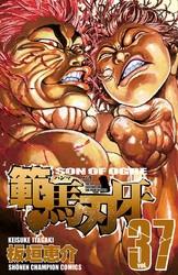 範馬刃牙 37 冊セット全巻 漫画