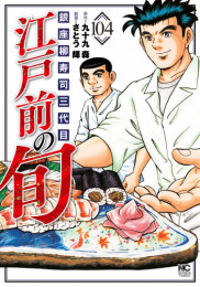 江戸前の旬 89 冊セット最新刊まで 漫画