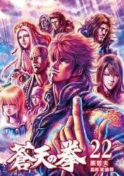 蒼天の拳 22 冊セット全巻
