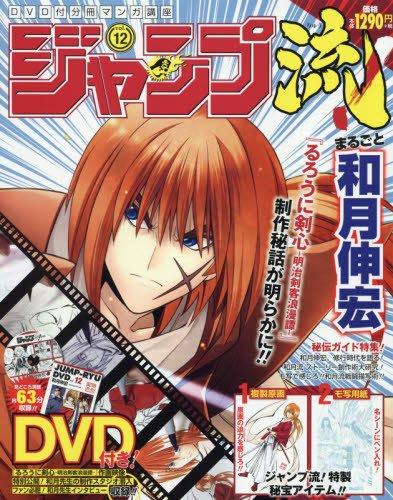 DVD付分冊マンガ講座 ジャンプ流! vol.12 和月伸宏 漫画