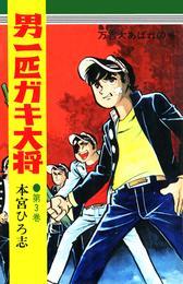 男一匹ガキ大将 第3巻 漫画
