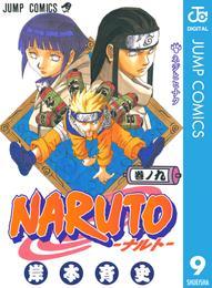 NARUTO―ナルト― モノクロ版 9 漫画