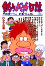 釣りバカ日誌(49) 漫画