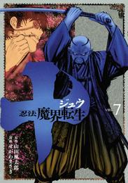 十 ~忍法魔界転生~(7) 漫画
