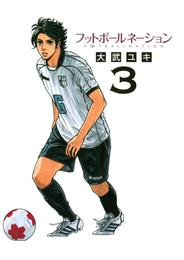 フットボールネーション(3) 漫画