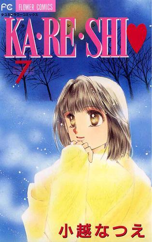 KA・RE・SHI 漫画