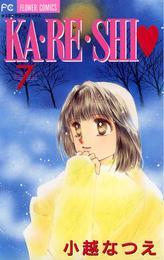 KA・RE・SHI(7) 漫画