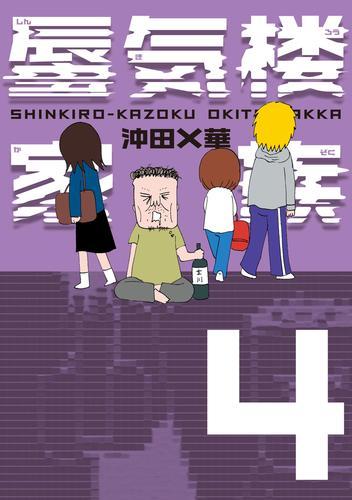 蜃気楼家族 4 漫画