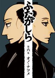 ふたがしら(6) 漫画
